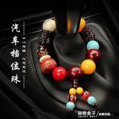 菩提子檔位檔把佛珠汽車掛件車載車內裝飾品平安符車飾擋位珠 秘密盒子