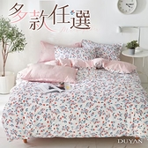 舒柔棉雙人四件式鋪棉兩用被床包組-多款任選 竹漾 5X6.2尺 文青質感