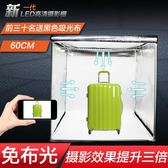 led攝影棚套裝60cm 簡易小型柔光箱拍攝燈專業攝影箱拍照燈箱HL
