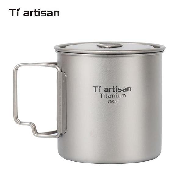 鈦工匠 Ti artisan 重115克 純鈦水杯 附提把蓋子 650ml 輕量化登山裝備 咖啡杯 Ta8312