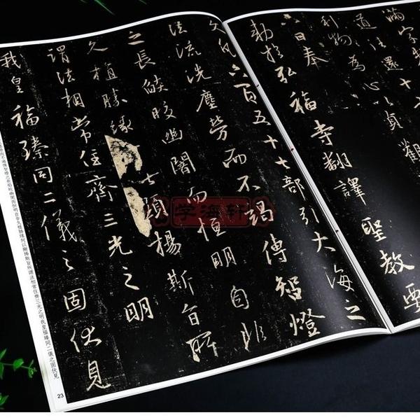 字帖 集字圣教序彩色放大碑帖繁體旁注孫寶文王羲之行書毛筆字帖心經