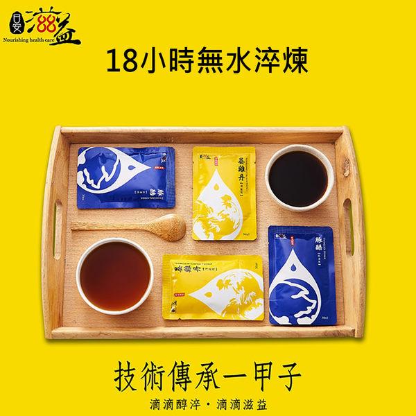 古法純煉晏雞丹滴雞精常溫養生飲禮盒/8包入 日安滋益