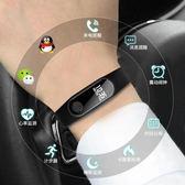 智慧運動手環心率監測防水多功能藍牙睡眠計步器女健康手錶男 黛尼時尚精品