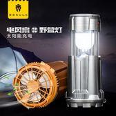 百倍客露營燈led馬燈太陽能燈可充電多功能釣魚夜釣燈強光風扇燈igo「Top3c」