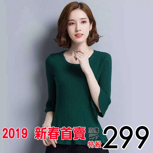 【301】2019春夏甜美淑女冰絲針織喇叭袖五分袖半袖修身上衣(6色可選/M-L)