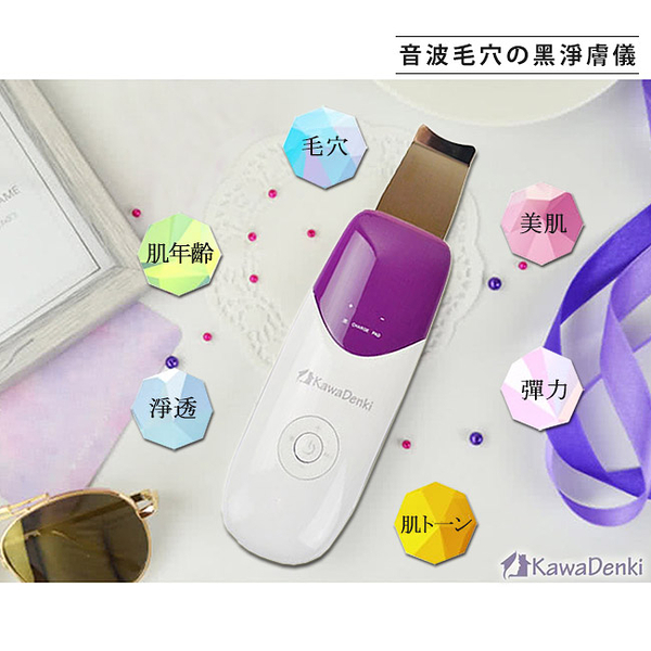 【Obeauty 奧緹】音波離子淨膚儀-去除黑頭粉刺/油脂角質(A1嚴選)-KawaDenki