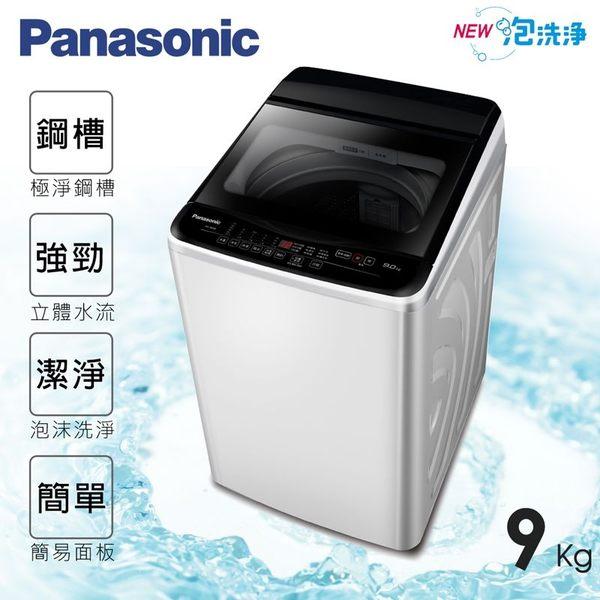 ★贈強化麵碗3入【國際牌】9kg超強淨。直立式洗衣機/象牙白 (NA-90EB-W)
