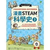 漫畫STEAM科學史(3)中世紀前期至文藝復興.奠定科學基礎知識(中小學生必讀科
