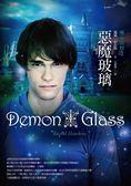 (二手書)魔女高校(2):惡魔玻璃