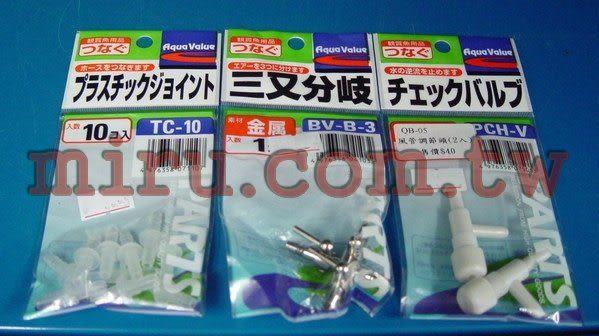 【西高地水族坊】Mr.Aqua代理 日本英光小零件,配件 微調閥二入