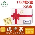 美陸生技 祕魯國寶MACA瑪卡蔘(男)(禮盒)【180粒/盒X8盒】AWBIO