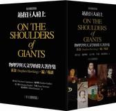 站在巨人肩上︰物理學與天文學的偉大著作集(復刻精裝版套書)