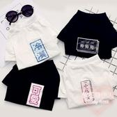 夏季薄款寵物衣服純棉透氣防曬T恤xx2559【棉花糖伊人】