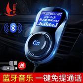 車載mp3車載藍牙MP3播放器免提電話汽車音樂通用FM發射器雙USB車充免運【全館限時88折】