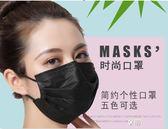 口罩拋棄型防塵防曬男女神夏季薄款透氣時尚個性黑色50只單獨包裝  享購