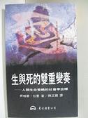 【書寶二手書T1/科學_AFV】生與死的雙重變奏─人類生命策略的社會學詮釋_齊格蒙.包曼