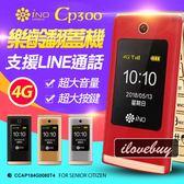 INO CP300 4G摺疊手機 大按鍵 2.8吋大螢幕 支援FB LINE WIFI 雙螢幕 老人機 長輩機