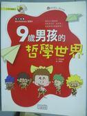 【書寶二手書T2/少年童書_QEN】九歲男孩的哲學世界_宇利企劃