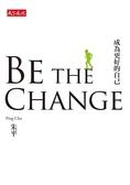 (二手書)BE THE CHANGE成為更好的自己