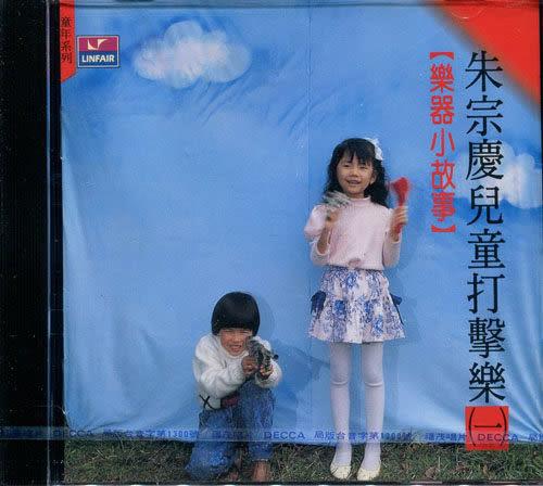 朱宗慶兒童打擊樂 一 樂器小故事 CD(購潮8)