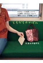 (二手書)友達的手做布包-LIFE & STYLE 11