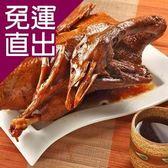 元進莊. 冰糖醬鴨(1.7kg/隻)【免運直出】