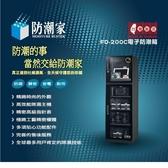 防潮家 電子防潮箱 【FD-200C】 185L 電子防潮箱 無段式調整濕度 日製機芯高級溼度表 新風尚潮流