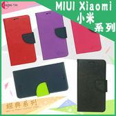 ● 經典款 系列 MIUI Xiaomi 小米 Note/小米手機 4i/小米5/小米Max 側掀可立式保護皮套/保護殼