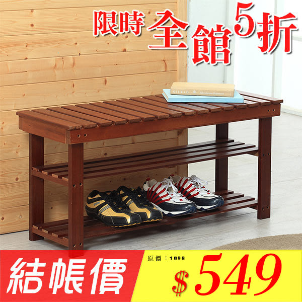 【悠室屋】實木穿鞋椅 鞋架 鞋櫃
