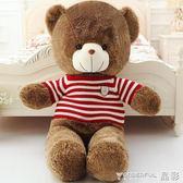 玩偶 公仔毛絨玩具熊玩偶布娃娃抱抱熊情人節禮物送女友 晶彩生活