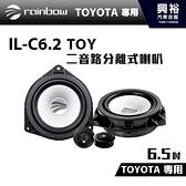 【rainbow】TOYOTA專用IL-C6.2 TOY 6.5吋二音路分離式喇叭*正品公司貨