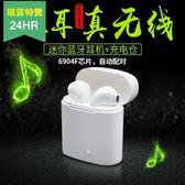 24H現貨I7運動藍牙耳機充電倉 CB50001