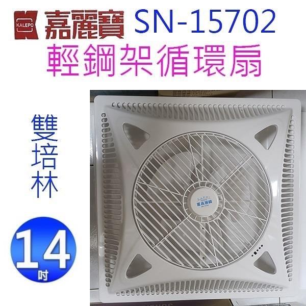 【南紡購物中心】嘉麗寶 SN-15702 14吋輕鋼架循環扇(電壓110V)