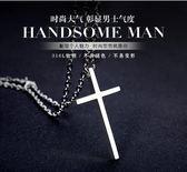 十字架項鍊男士鈦鋼歐美情侶學生潮女吊墜耶穌基督教飾品 自由