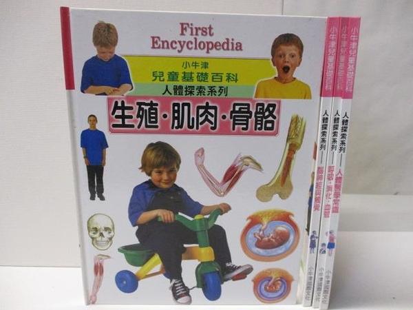 【書寶二手書T6/少年童書_DEZ】小牛津兒童基礎百科-生殖肌肉骨骼_呼吸消化血管等_4本合售