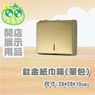 鈦金紙巾箱(單包)/C29B-T