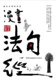 漫畫法句經:通往真理的智慧