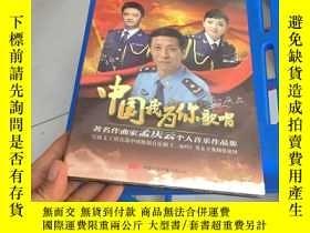二手書博民逛書店中國我爲你歌唱——著名作曲家孟慶雲個人音樂作品集(DVD光盤,罕