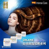 LOLANE 高效修護角蛋白髮膜 200g 多款任選 ◆86小舖 ◆