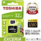 ◆加購品◆TOSHIBA 東芝 32GB Micro SDHC U1 C10 32GB R100MB/s 記憶卡 X1P