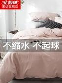 水洗棉四件套女公主風被子網紅款床單被套宿舍三件套夏季床上用品 滿天星