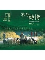 二手書博民逛書店 《不丹詩情 after Bhutan》 R2Y ISBN:986788082X│陳念萱,RobertDompnier/攝影