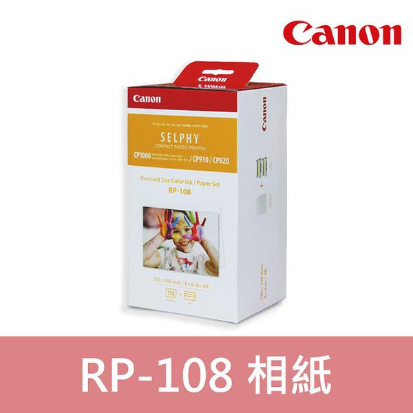 【含稅一盒公司貨】Canon RP-108 RP108 適用 CP1300 CP1200 CP910 CP820 相片紙