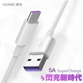 HUAWEI華為原廠5A Type-C SuperCharge超級快充
