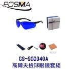 POSMA 高爾夫撿球眼鏡套組 GS-SGG040A