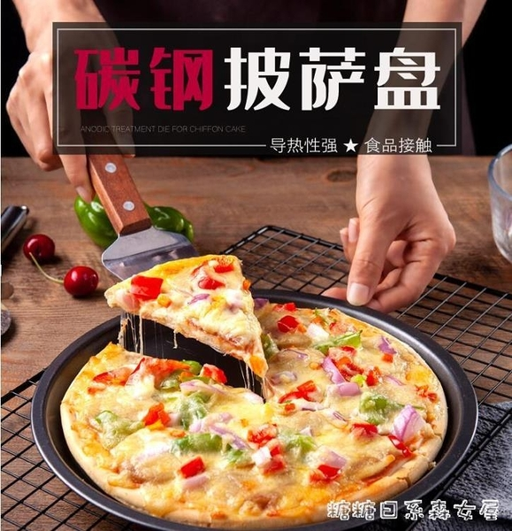 烘焙模具-披薩盤烤盤家用烤箱烘焙6寸7-8-9-10寸圓形不沾pizza套裝蛋糕模具 糖糖日系