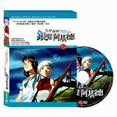 銀髮阿基德 DVD