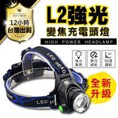 爆亮L2燈芯強光 18650電池x2 美國原廠L2伸縮調光雙鋰電L2超強光頭燈 XM-L2 釣魚頭燈【DE1401】