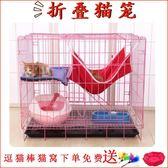 全館免運八折促銷-貓籠子 二層單層帶廁所加粗豪華小型便攜外出大號貓別墅貓籠
