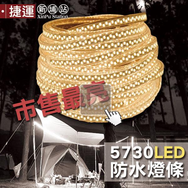 頂級5730防水燈條/1M(客製化尺寸)